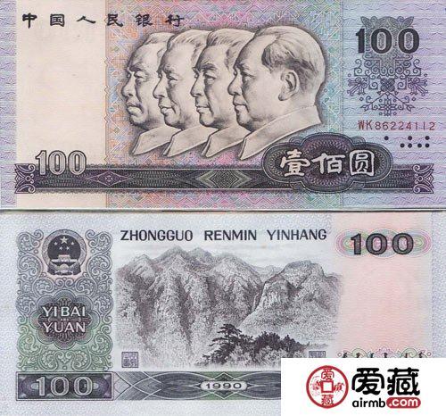 90版100元人民币缘何突然火爆市场