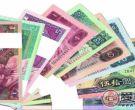 第四套人民币收藏价值