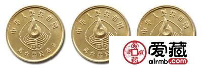 第六届全国运动会纪念币图片价格