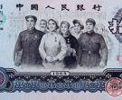 第三套人民币十元价格及图片
