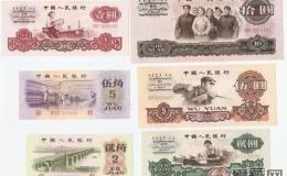 如何慧眼识真金购买第一套人民币
