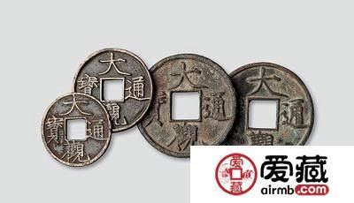 古钱币收藏需要综合考虑其年代和存量