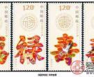 福禄寿喜邮票价格图片查询