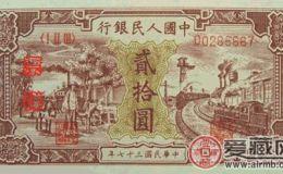 第一套20元驢子火車紙幣圖片與價格