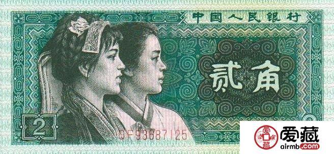 第四套人民币中特别的80年2角版别