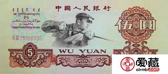 第三套人民币5元价格图片