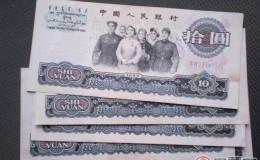 人民币收藏分析之三版币6510