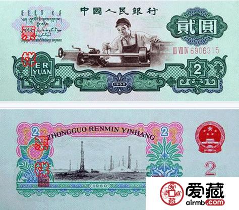 两元人民币值多少钱