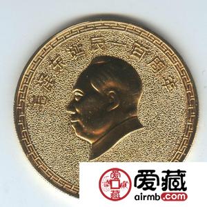 毛泽东诞辰100周年纪念币价格图片