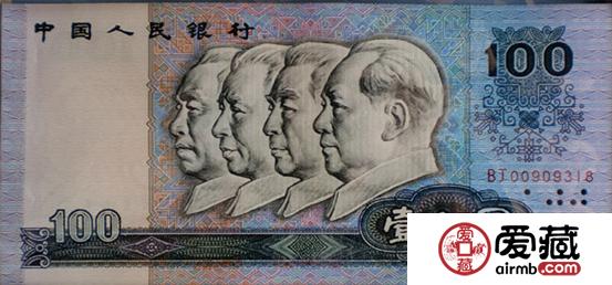 第四套人民币小全套四同号图片与价格