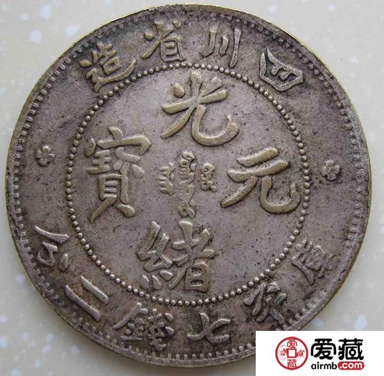 古董錢幣價格與圖片
