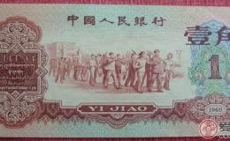 第三套人民幣五珍大盤點