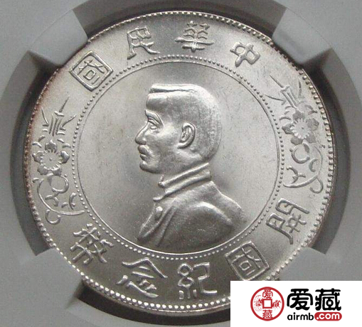 中华民国开国纪念币价格与图片