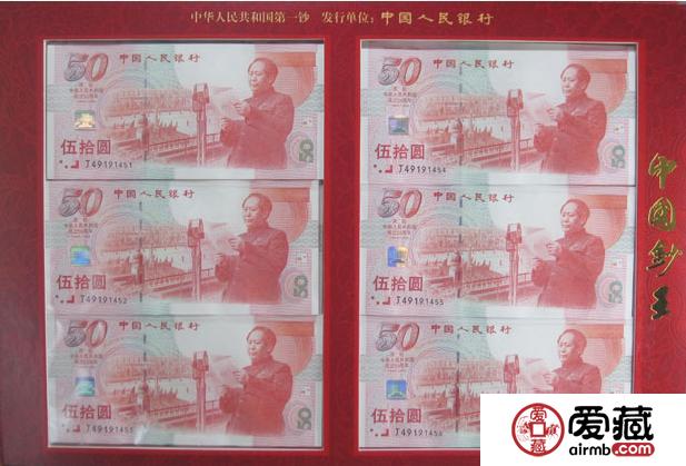 建国50周年纪念钞3连体最新价格与图片