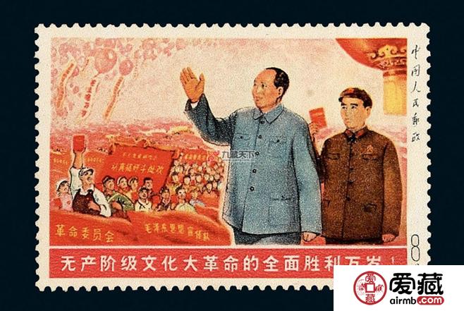 无产阶级文化大革命的全面胜利万岁邮票价格