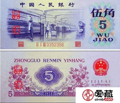 第三套人民币五角价格与图片