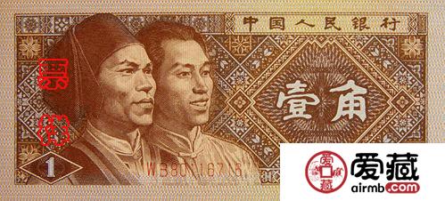 第四套人民币一角价格与图片