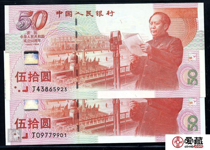 国庆50周年纪念钞 线上线下差价大