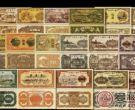 第一套人民币拍卖价与拍卖图片