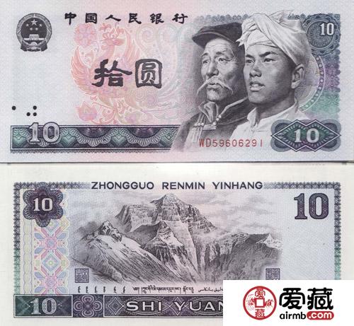 第四套人民币10元价格与图片
