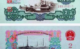 第三套人民币两元价格与图片