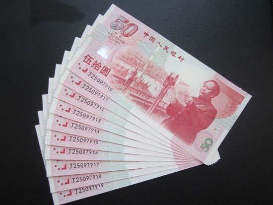 建国钞行情好转,价格高涨