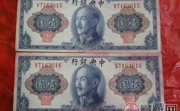 老紙幣價格與圖片