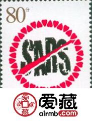 非典邮票价格与图片
