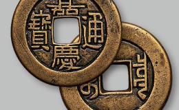 钱币收藏有洞天