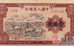 第一套人民幣中的絕品四珍