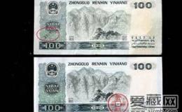 關于錯版鈔的收藏價值分析