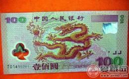 千禧龙钞的增值空间