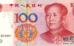 同号第五套人民币价格行情与图片