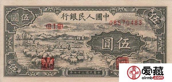 最具价值的人民币——第一套人民币