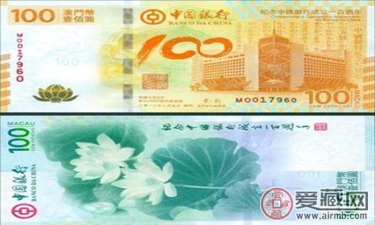 中国银行100周年纪念钞价格与图片