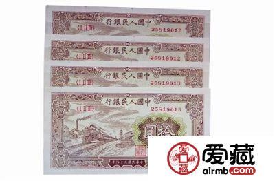 难得一见的第一套人民币孪生钞