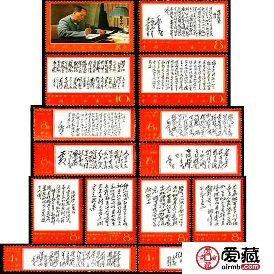 毛主席诗词邮票价格与图片