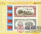 人民币珍邮收藏价值分析