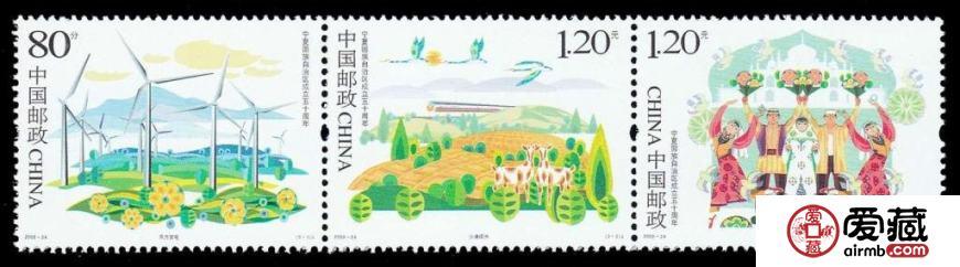2008-24 宁夏回族自治区成立五十周年(J)邮票价格