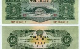 三元面值紙幣如何鑒別?