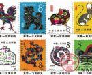 首轮十二生肖邮票价格与图片