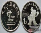世博纪念币价格与图片介绍