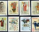 无齿邮票图片及价格