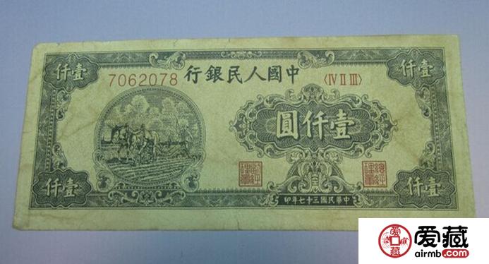 壹仟元的双马耕地纸币价格图片