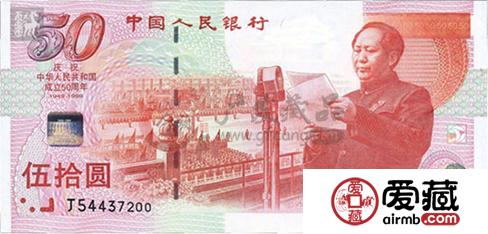 中华纪念钞王图片价格