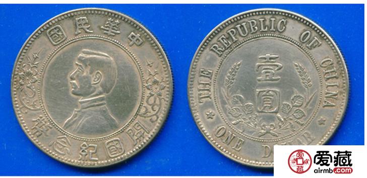 孙中山开国纪念币最新价格行情和图片