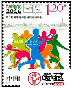 2014南京青奥会纪念邮票图片及价格