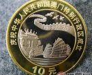 澳门回归纪念币最新价格行情和图片