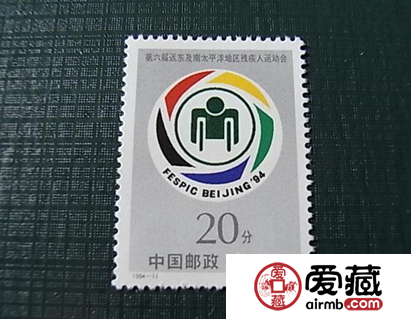 远南运动会邮票最新价格图片