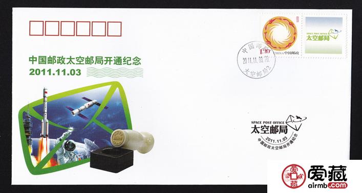 中国邮政太空邮局开通纪念封价格及图片
